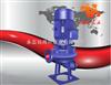 LW型立式无堵塞排污泵,立式排污泵,无堵塞排污泵,不锈钢排污泵