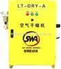 LT-DRY-A焊剂干燥机