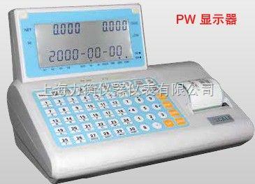 PW条码打印秤仪表