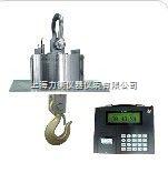 OCS-XSH无线耐高温电子吊秤,遥传电子秤